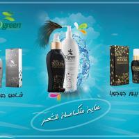 منتجات العناية بالجسم بزيت أرغان المغربي و الزيوت الطبيعية