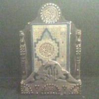 منتجات-خان-الخيلى-الاسلامية Picture