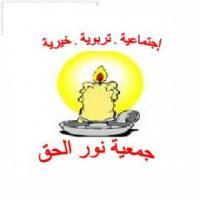 جمعية-نور-الحق-الخيرية-ورقلة Picture