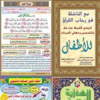 مشروع-المليون-طفل-لتحفيظ-القرآن- Picture