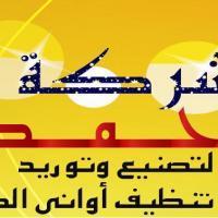 شركة الحمد لتصنيع سلك تنظيف المواعين Profile Picture