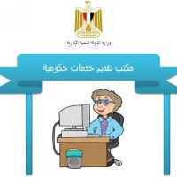 خدمات حكومية وتسويق عقارى Project Picture