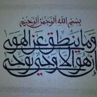 كتابة لوحات إسلاميه.. Project Picture