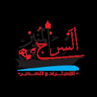 شركه السراج المنيرللتصدير و الاس Project Picture