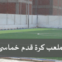 انشاء ملعب كرة قدم خماسى Project Picture