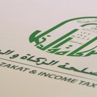 استشارات وخدمات الزكاة والضريبة Project Picture