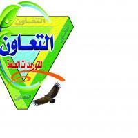 شركه التعاون للتوريدات Project Picture