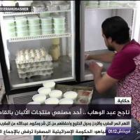 محل انتاج وبيع منتجات الالبان وم Project Picture