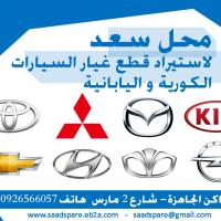 محل سعد لقطع غيار السيارات Project Picture