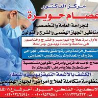 أنشاء مركز طبي متخصص فى أمراض ال Project Picture