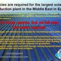 مشروع-الطاقة-الشمسية Picture