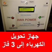 جهاز تحويل الكهرباء إلى 3 فاز Project Picture