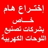 خاص بشركات تصنيع لوحات التحكم ال Project Picture