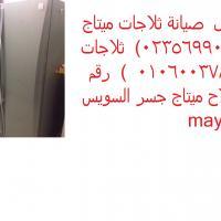 صيانة ثلاجة ميتاج مصر الجديدة  0 Project Picture