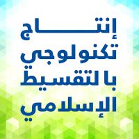 إنتاج تكنولوجي بالتقسيط الإسلامي Project Picture