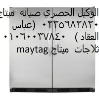 عنوان شركة ميتاج للاجهزة الكهربا Project Picture
