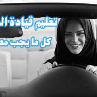 تعليم قيادة السيارة للنساء Project Picture
