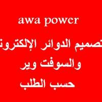 awa power لتصميم الدوائر الإلكتر Project Picture