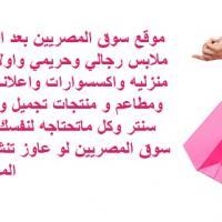موقع سوق المصريين Project Picture