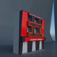 مستشفى بالإسكندرية للتوسعة والتط Project Picture