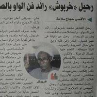 محمود خربوش ابو سلمى Profile Picture