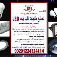 جديد مصنع صغير لمصابيح الليد لايت  Project Picture