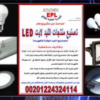 جديد مصنع صغير لمصابيح الليد لايت  Profile Picture