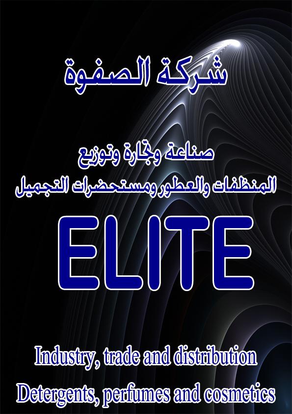 تصنيع وتوزيع المنظفات Cover Image