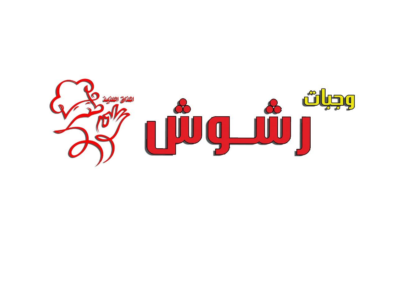 مطعم رشوش حائل Project Picture