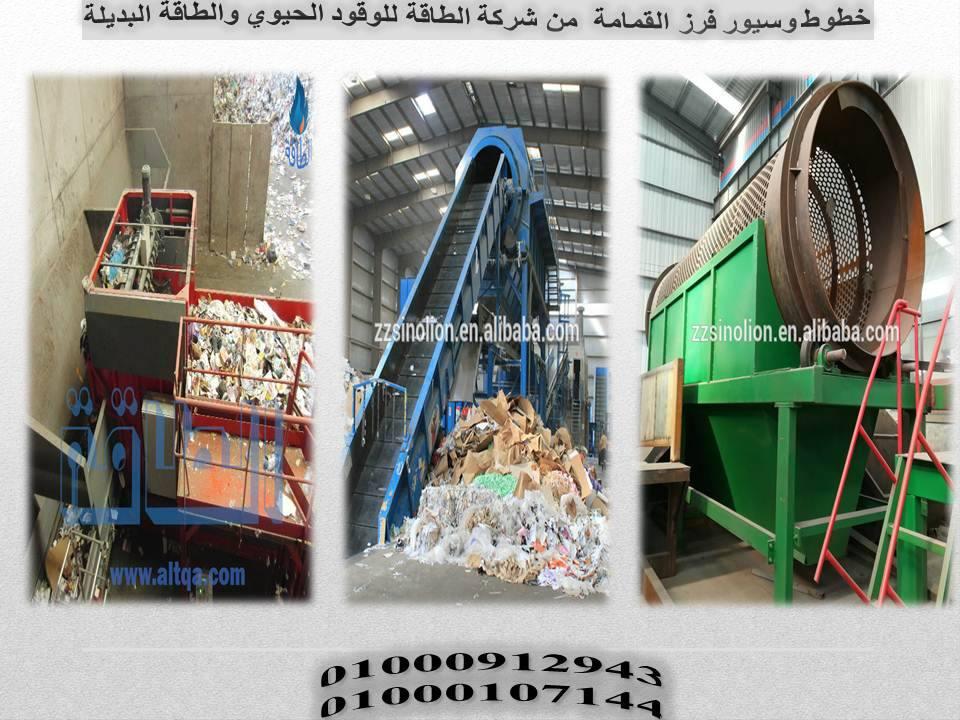 سيور فرز القمامة  Project Picture