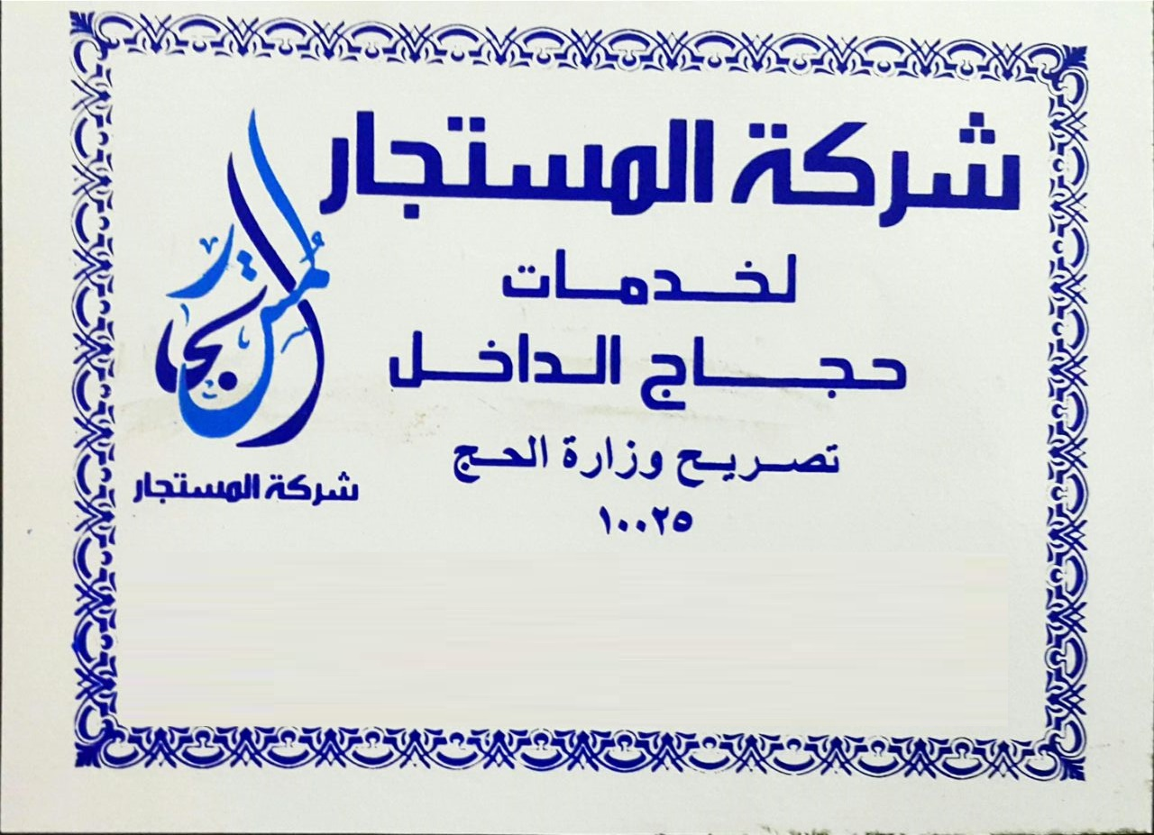 مكتب عمرة Cover Image