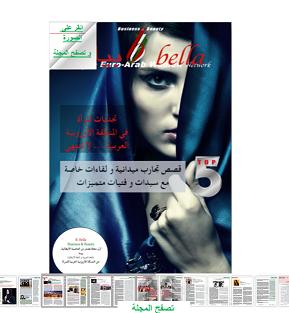 مجلة-b.bella-وهي-ب3-لغات-و-تصدر-من-ايطاليا Picture