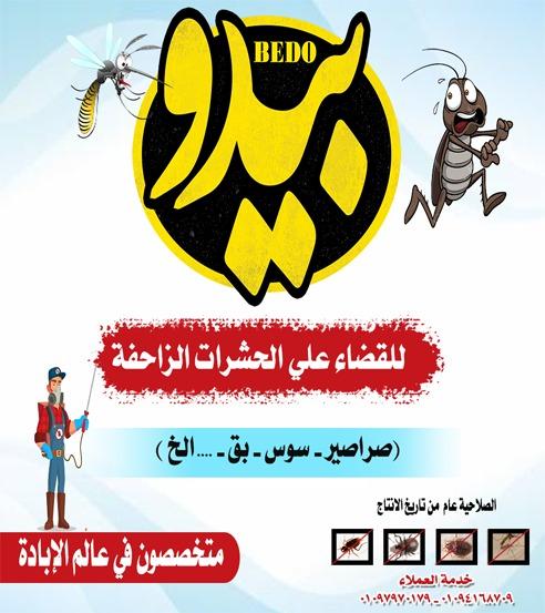 'بيدو' للقضاء علي جميع الحشرات المنزليه Project Picture