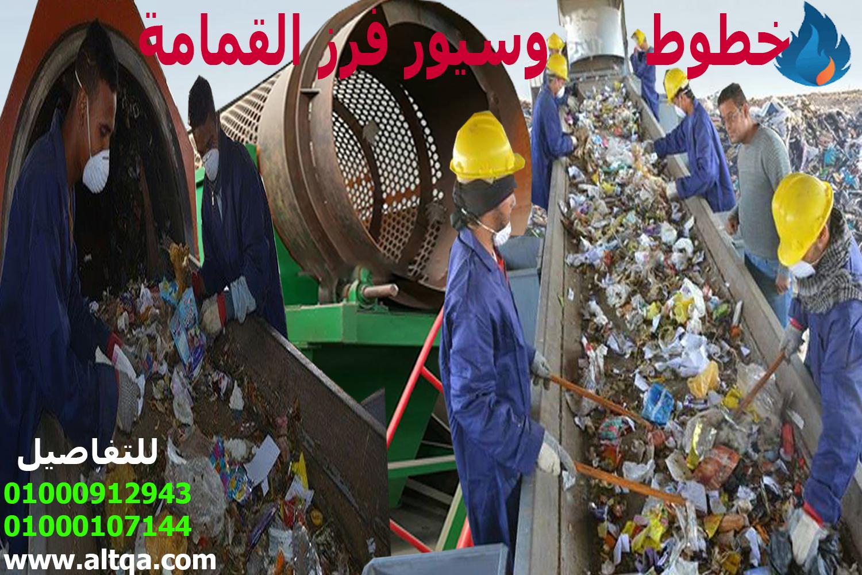 خطوط وسيور فرز القمامة من شركة الطاقة للوقود الحيوى Project Picture
