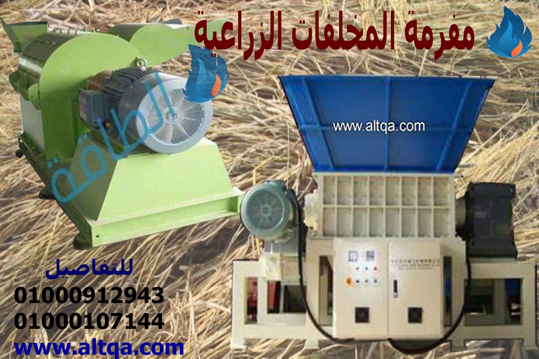 مفرمة المخلفات الزراعية من شركة الطاقة للوقود الحيوى Project Picture
