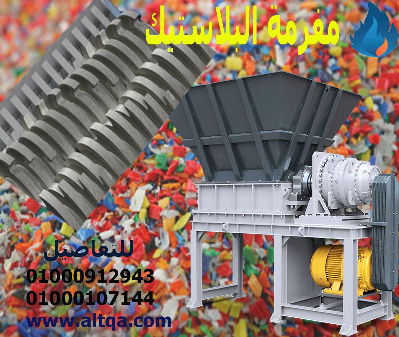 مفرمة المخلفات الصلبة من شركة الطاقة للوقود الحيوى Project Picture
