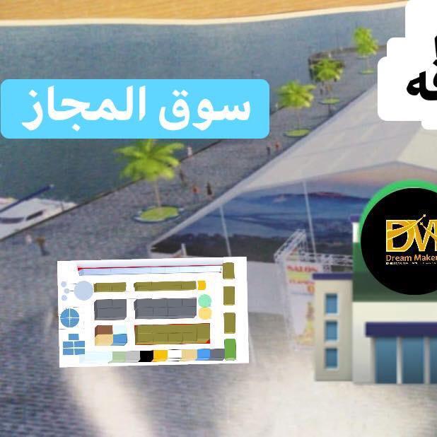 مشروعك فى  الامارات مع إقامة عمل وسكن  اقراء التفاصيل Project Picture