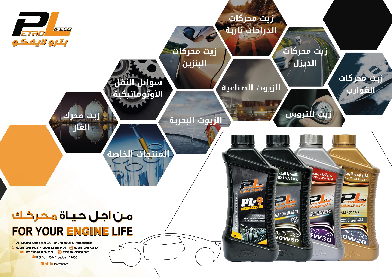 petrolife co Cover Image