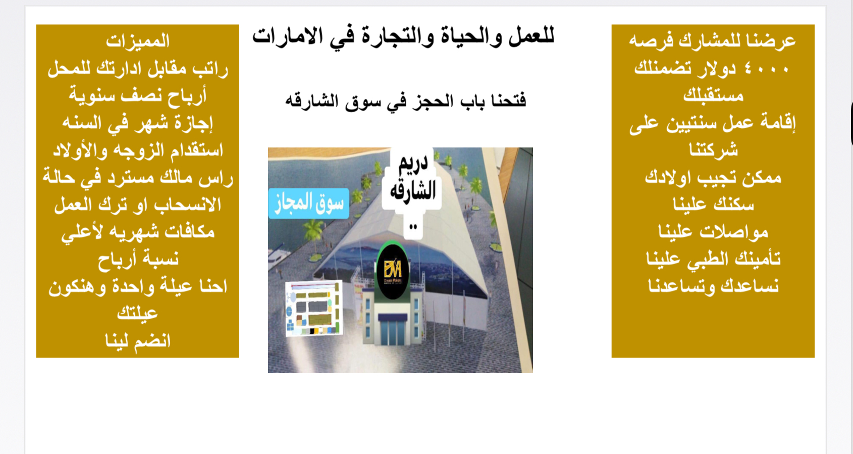 فرصة لن تتكرر للحياة والعمل فى دبي Project Picture