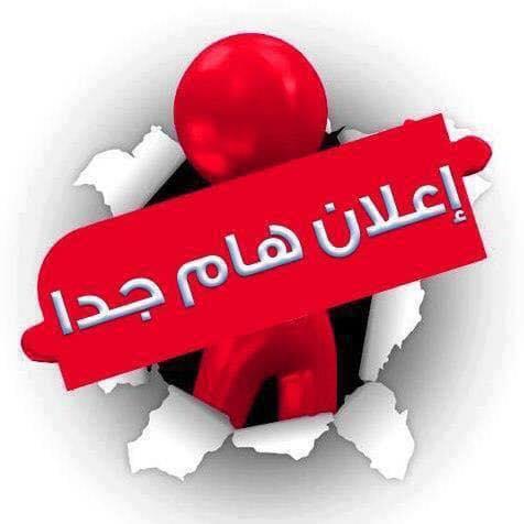 صفقة نقدية الاضخم عربيا  Project Picture