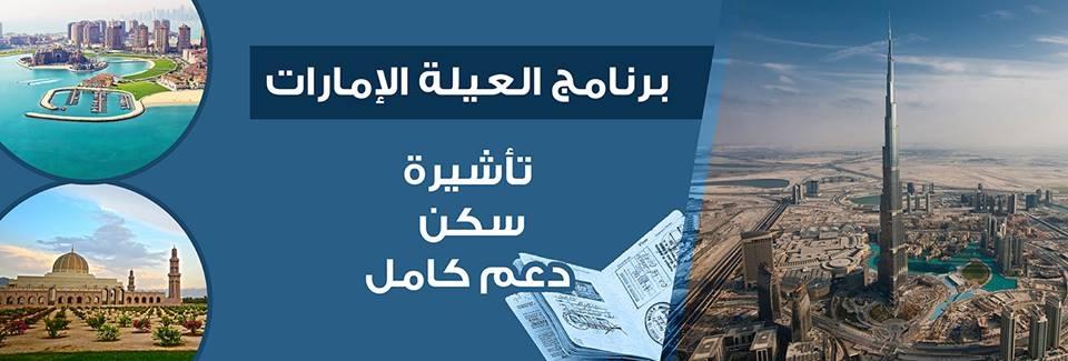 مطلوب شريك فى وكالة سفر فى دبي الامارات Project Picture
