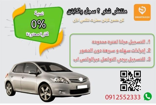 Smart Taxi app تطبيق تاكسي Project Picture