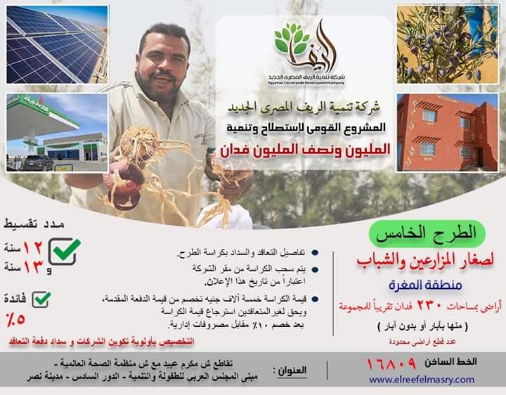 شركة الريف المصري المليون ونصف فدان Project Picture