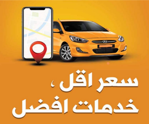 Smart Taxi app تطبيق تاكسي Cover Image