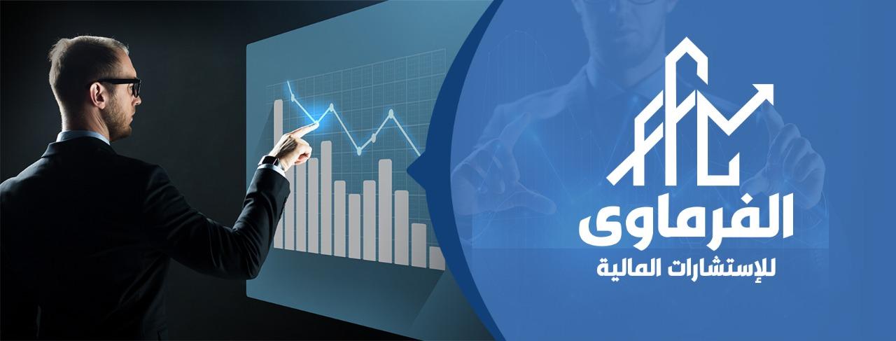 الفرماوي للاستشارات المالية  Cover Image
