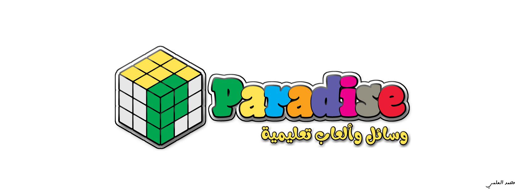 بارادايس Paradise Cover Image