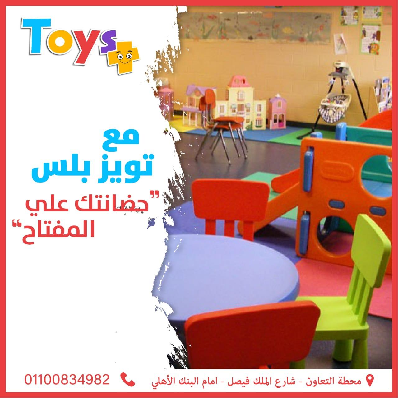 العاب اطفال و تجيز حضانات  Project Picture