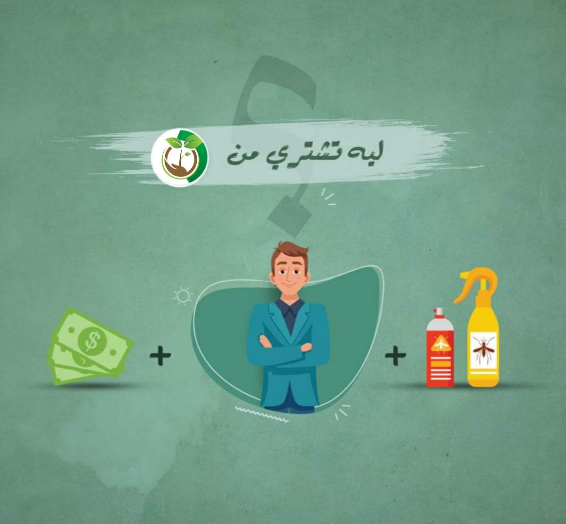 توزيع  اسمدة مبيدات (نوفا بلس)  Cover Image