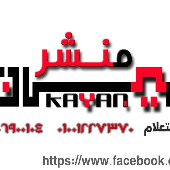 منشر غسيل حائطي Cover Image