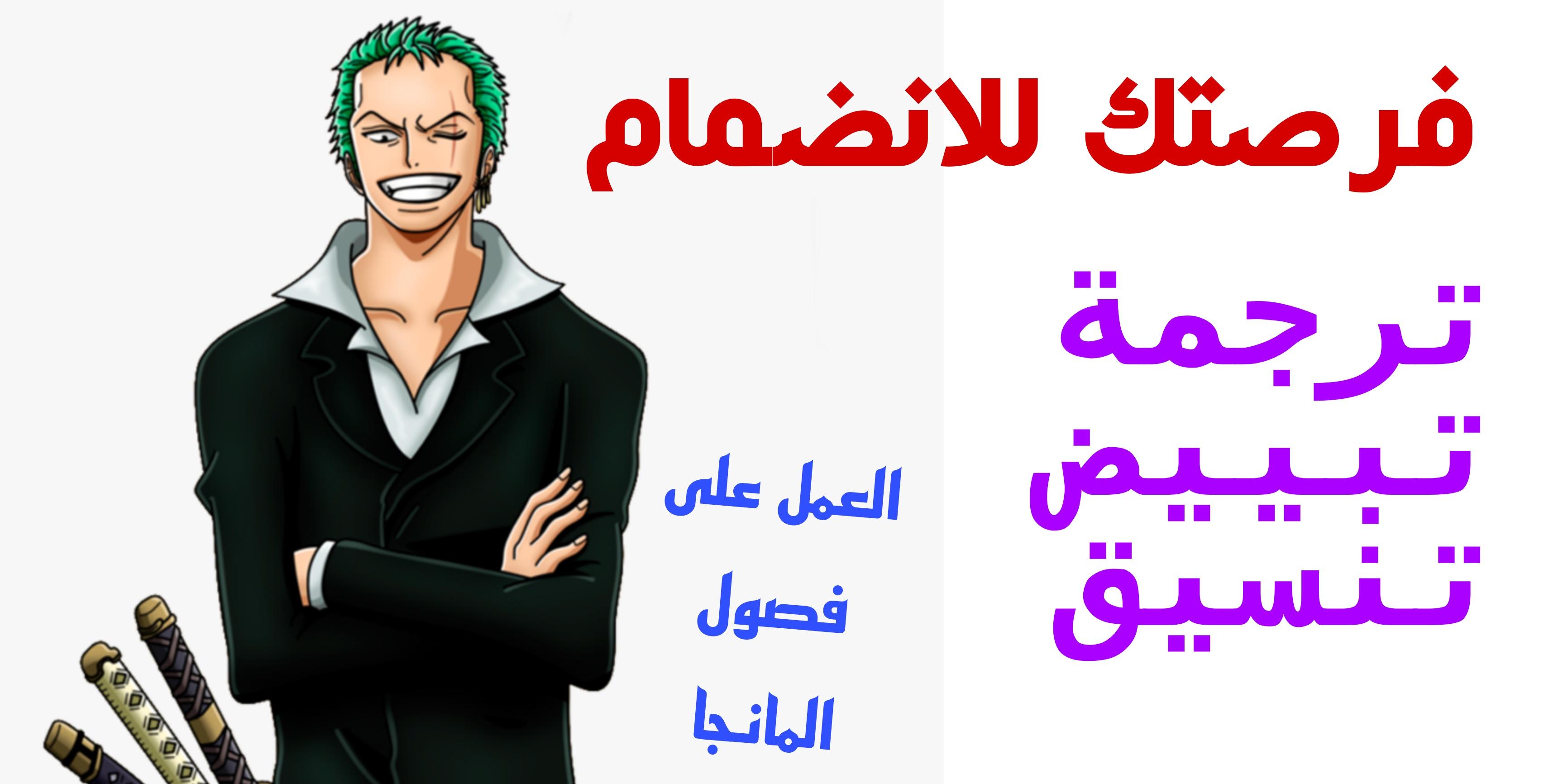 مشروع ترجمة المانجا.. لمن يريد الانتساب Cover Image